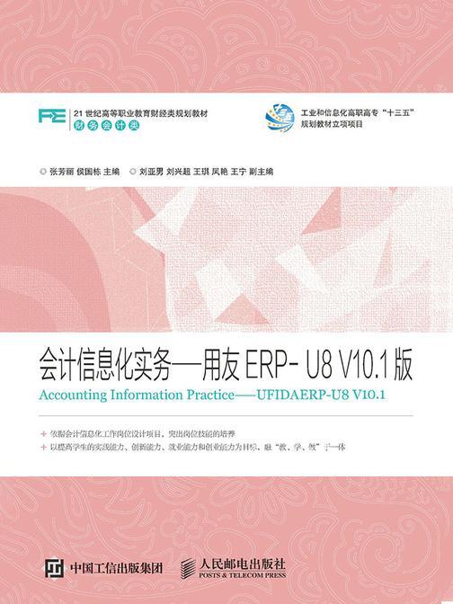 会计信息化实务——用友ERP-U8 V10.1版