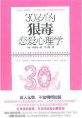 30岁的狠毒恋爱心理学(试读本)