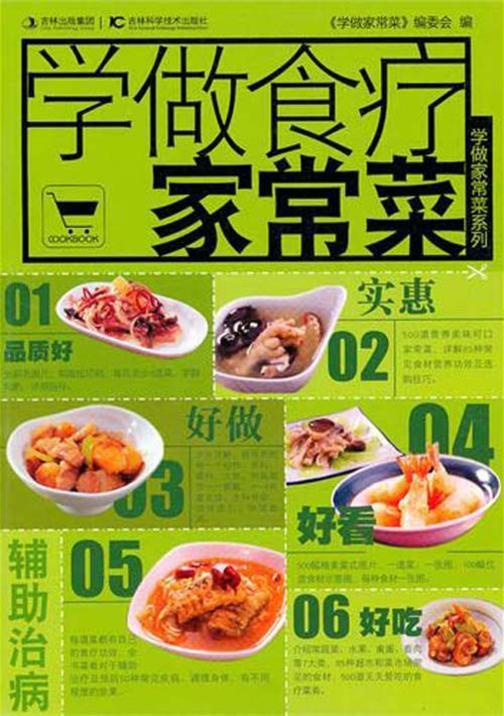 学做食疗家常菜(仅适用PC阅读)