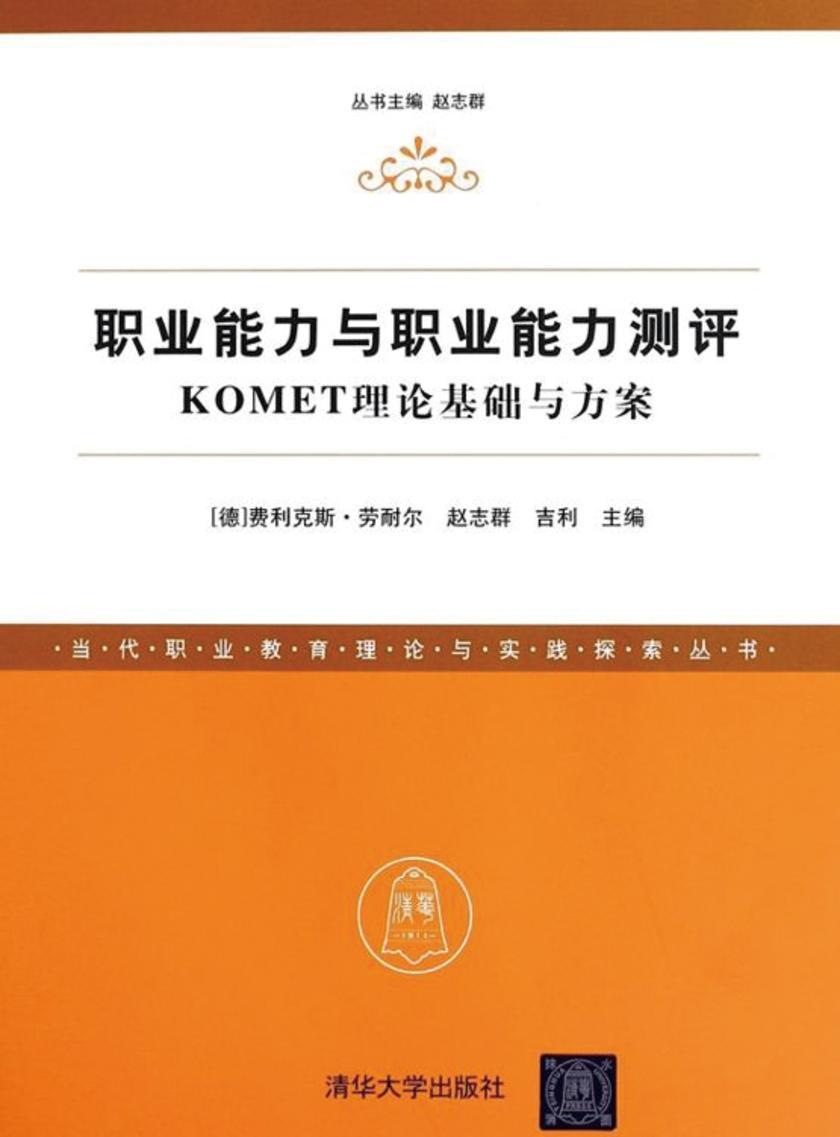 职业能力与职业能力测评——KOMET理论基础与方案