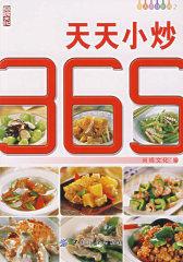天天小炒365(仅适用PC阅读)