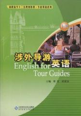 涉外导游英语(上册)(仅适用PC阅读)