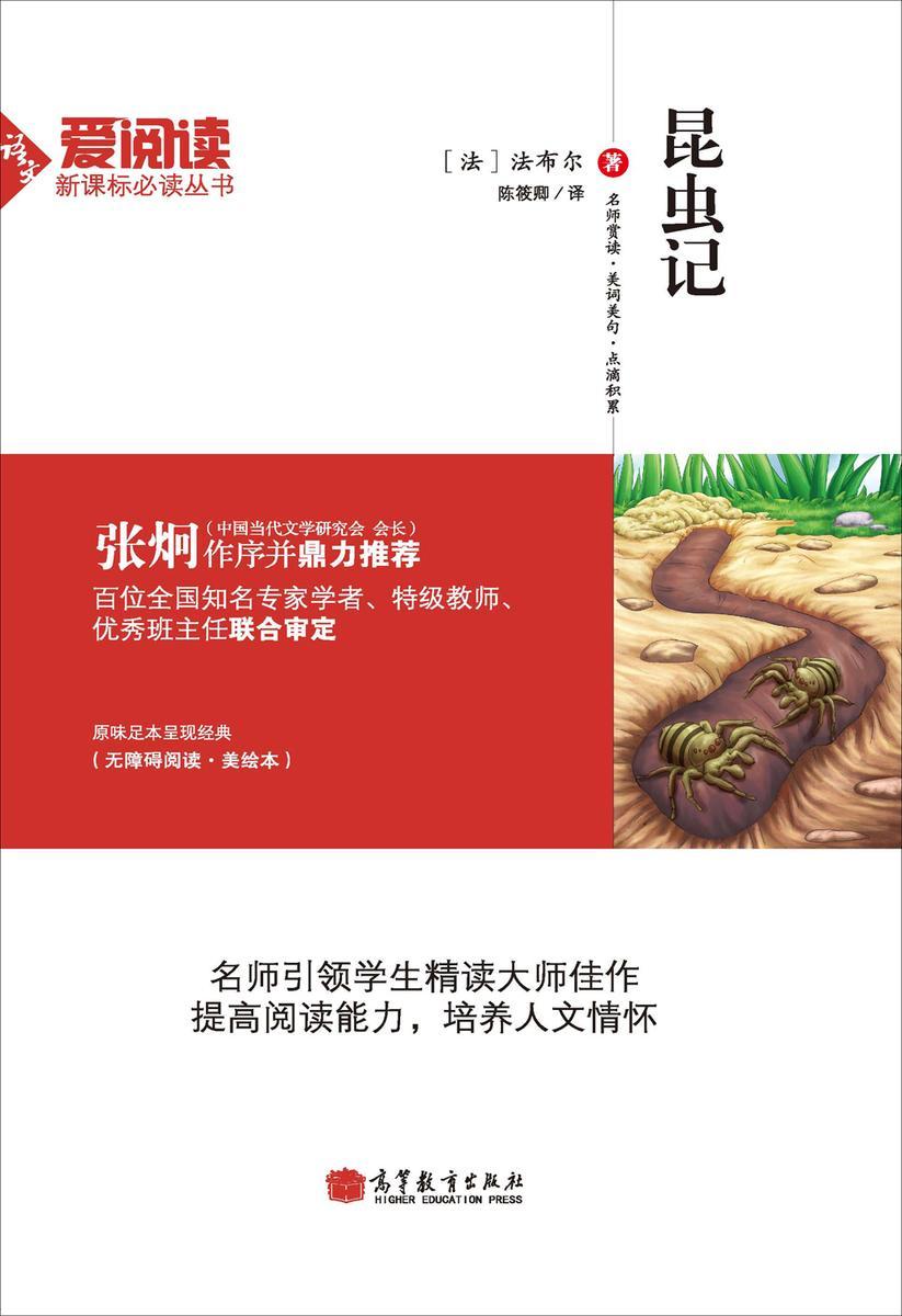 昆虫记(仅适用PC阅读)