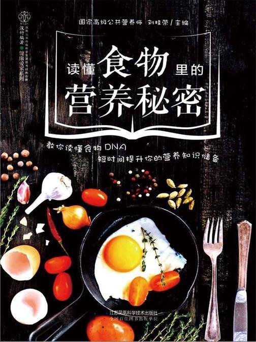 读懂食物里的营养秘密