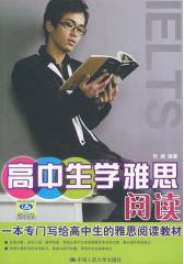 高中生学雅思阅读(仅适用PC阅读)