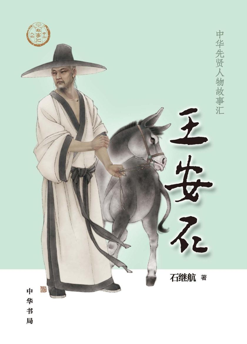 王安石--中华先贤人物故事汇