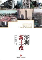 深圳新土改