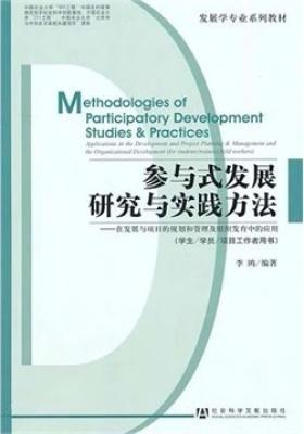 参与式发展研究与实践方法:在发展与项目的规划和管理及组织发育中的应用(仅适用PC阅读)
