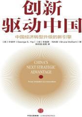 创新驱动中国