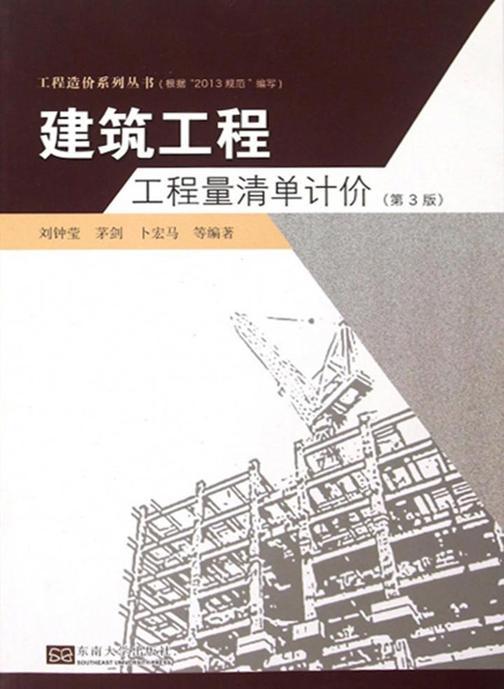 建筑工程工程量清单计价(第3版)