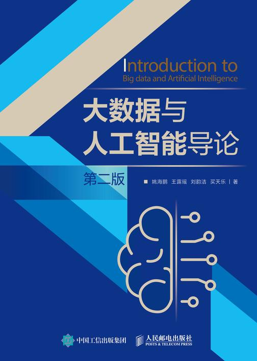 大数据与人工智能导论(第二版)