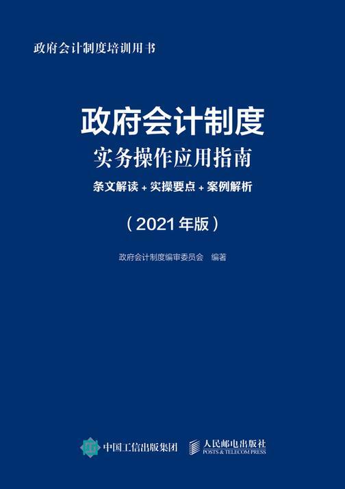 政府会计制度实务操作应用指南:条文解读+实操要点+案例解析(2021年版)