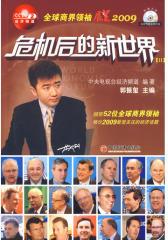 危机后的新世界——全球商界领袖展望2009(Ⅱ)(试读本)