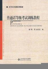 普通话等级考试训练教程(仅适用PC阅读)