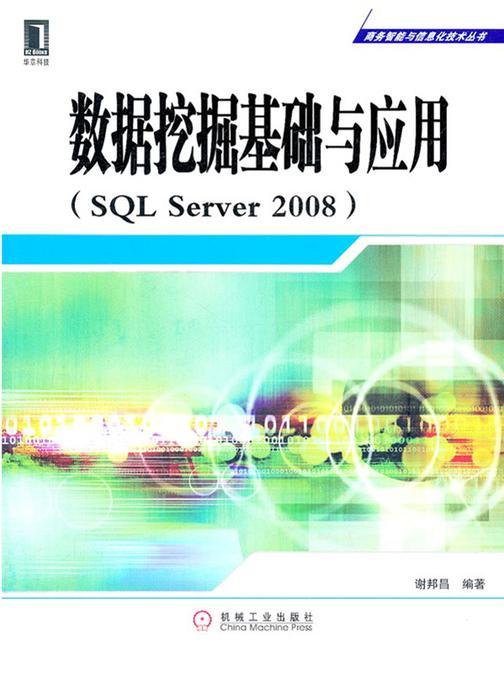 数据挖掘基础与应用(SQL Server 2008)