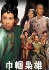 巾帼枭雄 粤语(影视)