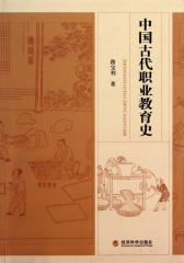 中国古代职业教育史(仅适用PC阅读)