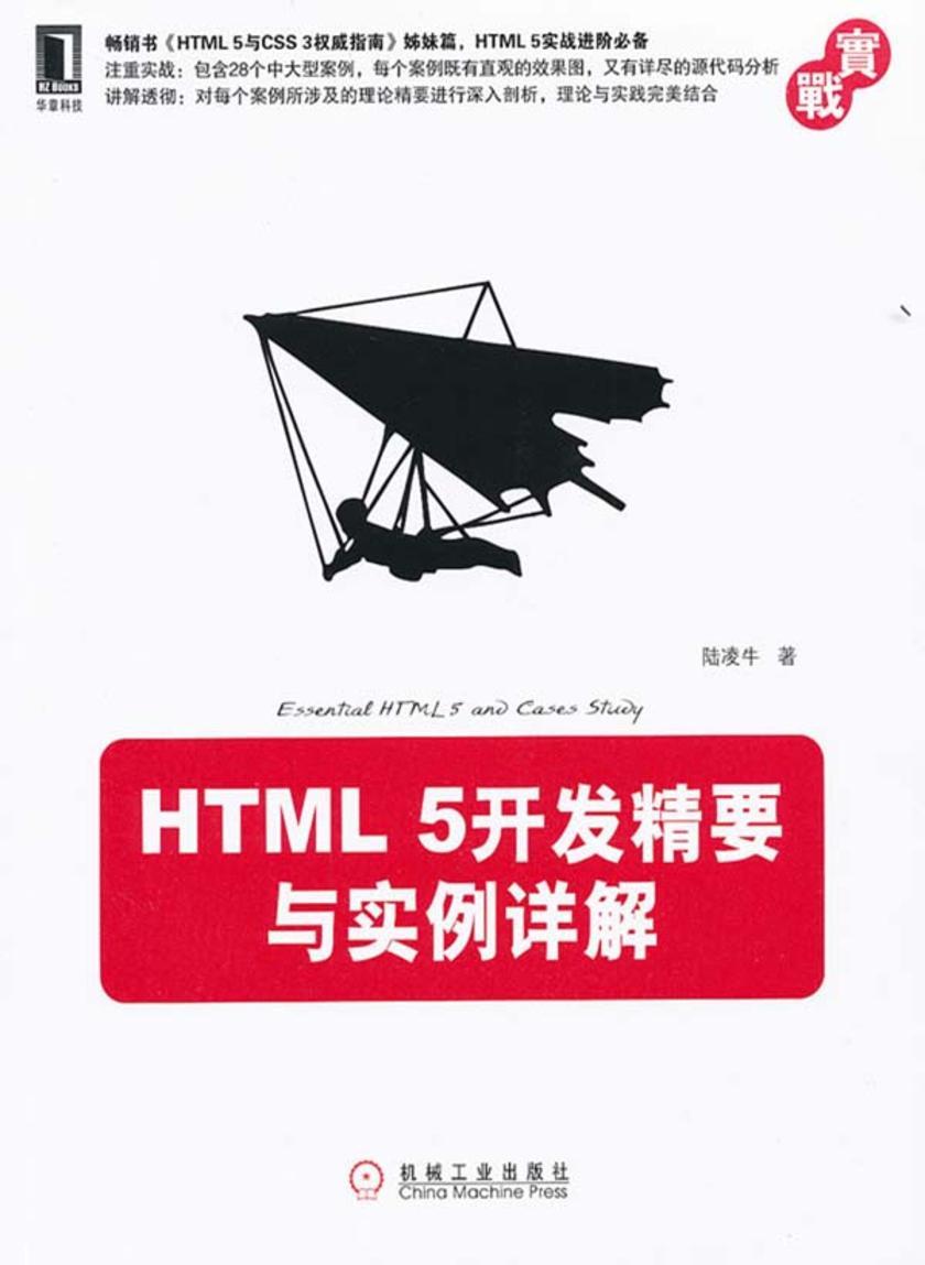 HTML5开发精要与实例详解(仅适用PC阅读)