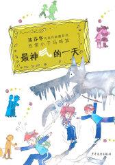 郑春华代表作典藏系列·最神气的一天(试读本)