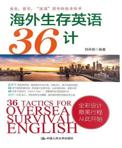 海外生存英语36计