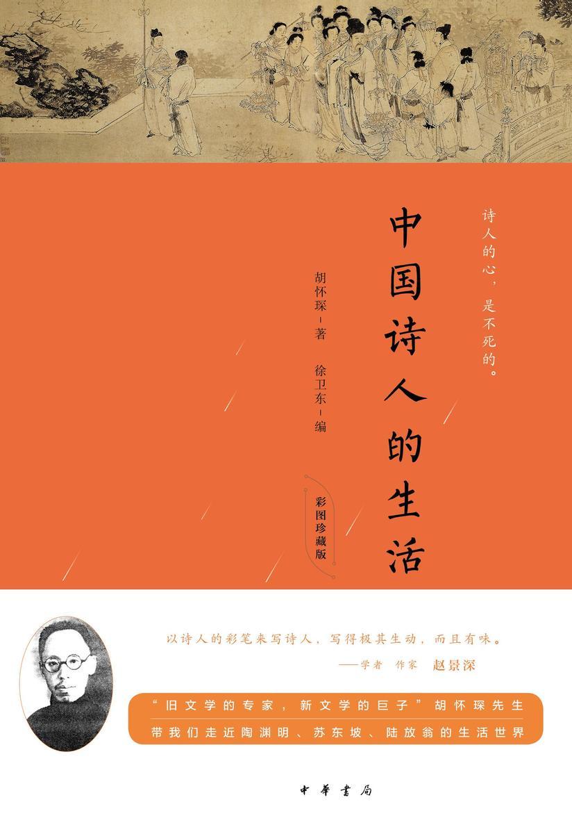 中国诗人的生活(彩图珍藏版)精