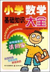 小学数学基础知识大全(仅适用PC阅读)
