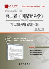 张二震《国际贸易学》(第4版)笔记和课后习题详解