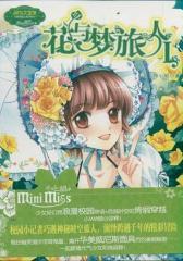 花与梦旅人1