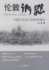 伦敦诱惑:中国文化名人的西学情结(试读本)