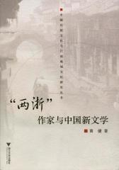 """""""两浙""""作家与中国新文学"""