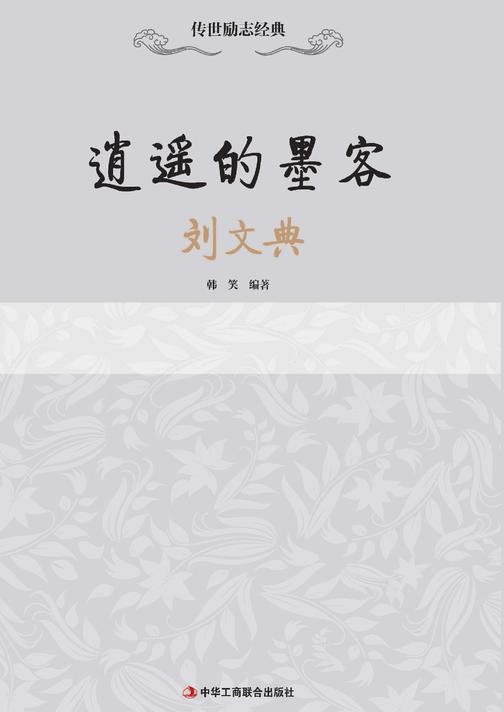 逍遥的墨客:刘文典