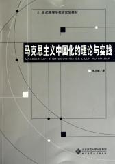 马克思主义中国化的理论与实践(仅适用PC阅读)