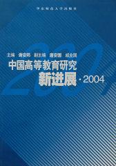 中国高等教育研究新进展2004(仅适用PC阅读)