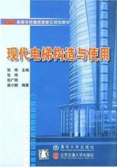 现代电梯构造与应用(仅适用PC阅读)