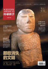 那些消失的文明(《环球科学》考古专刊)(电子杂志)