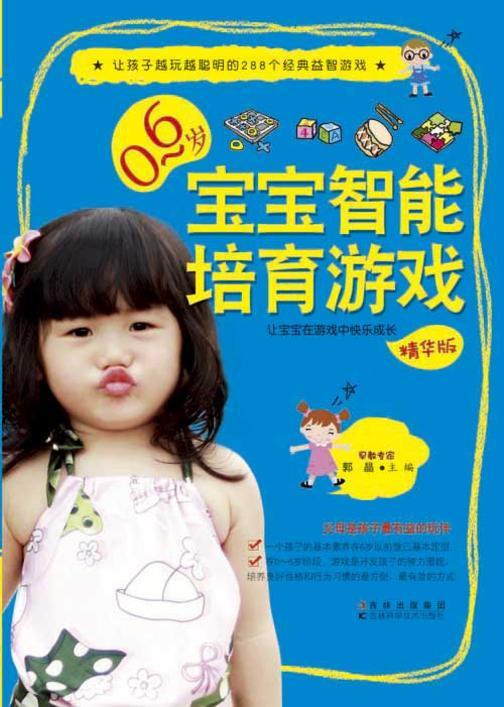 0~6岁宝宝智能培育游戏