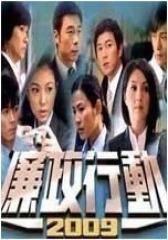 廉政行动2009 粤语(影视)