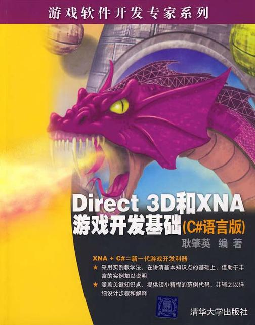Direct 3D和XNA游戏开发基础(C#语言版)