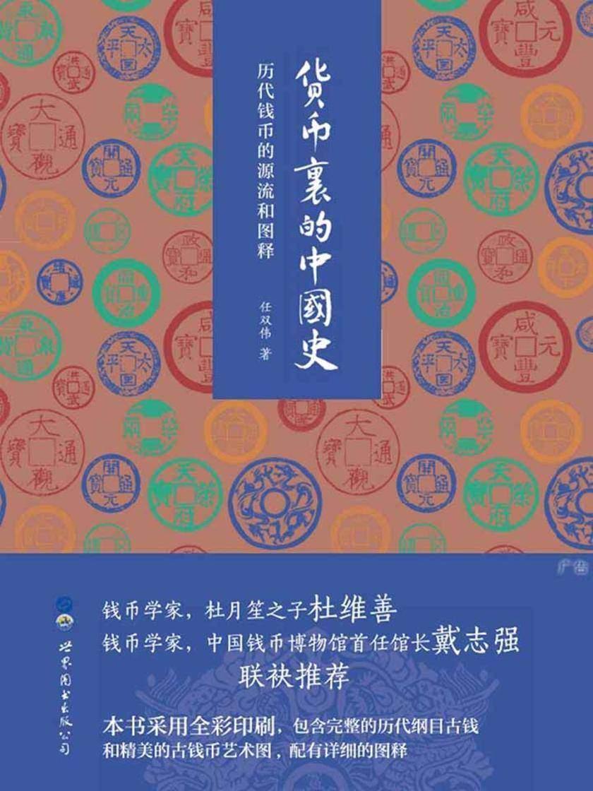 货币里的中国史 2018中国好书