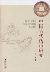 中国古代伪币研究