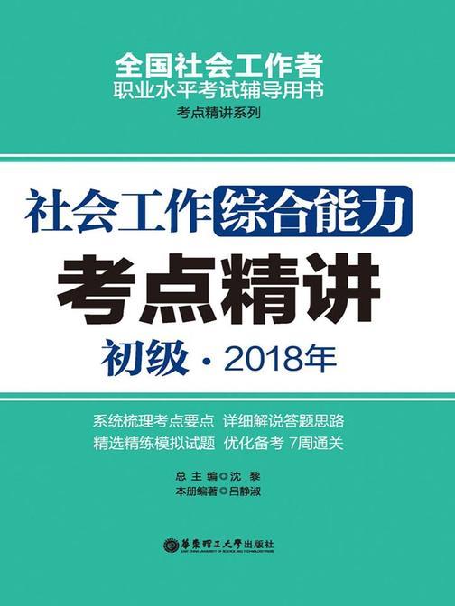 社会工作综合能力(初级) 2018年考点精讲