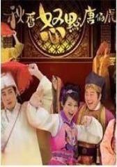 秋香怒点唐伯虎(影视)