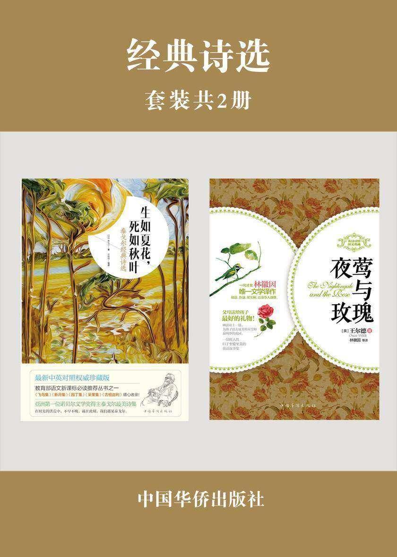 经典诗选(套装共2册)