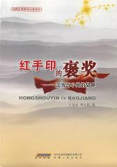 红手印的褒奖——沈浩与小岗的故事