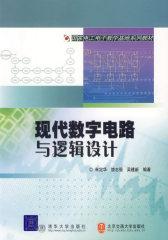 现代数字电路与逻辑设计(仅适用PC阅读)