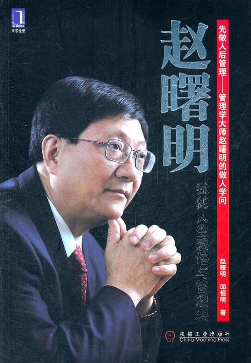 赵曙明:我的人生感悟与管理观(修订版)