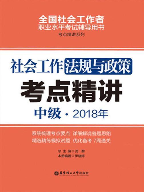 社会工作法规与政策(中级) 2018年考点精讲