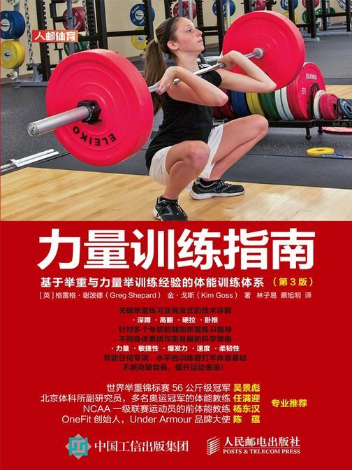 力量训练指南:基于举重与力量举训练经验的体能训练体系(第3版)