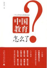 中国教育怎么了(试读本)