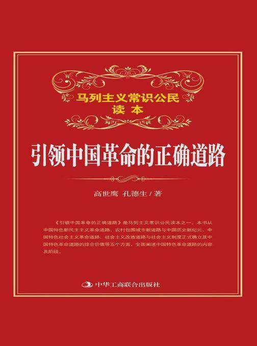 引领中国革命的正确道路